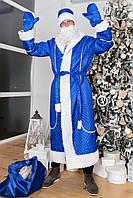Дед Мороз Новогодний костюм карнавальный синий стёганный.