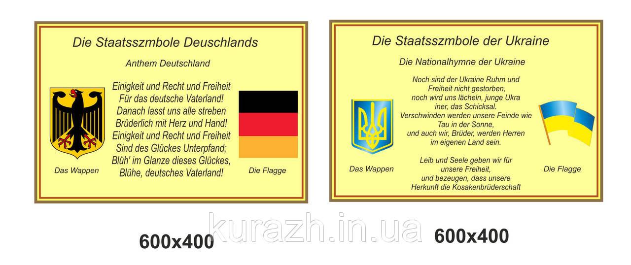 Символіка для німецького кабінету