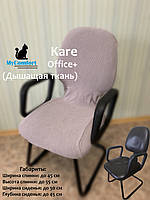 Чехол на офисное кресло. Светло-Серый (KareOffice+)