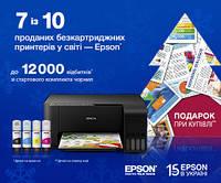 Получи 500 гривен за покупку принтера