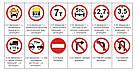Дорожный знак запрещающий, фото 2
