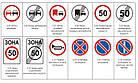 Дорожный знак запрещающий, фото 4