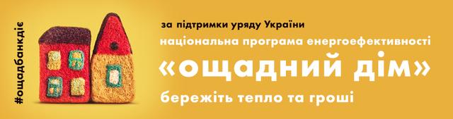 Программа кредитования от ПАО «Государственный ощадный банк Украины» «Сберегательный дом»