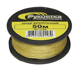 Шнур разметочный желтый 50 м Рукоятка 13-900