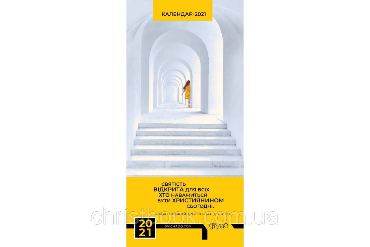 Календар 2021 р. - з листівками (оновлений дизайн)