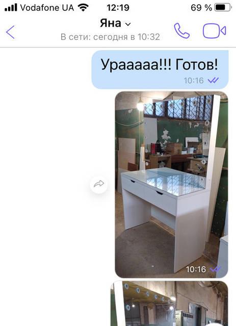 Заказ Шумеевой Яны из Кременчуга готов Визажный стол V1312