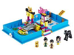 Конструктор LEGO Книга сказочных приключений Мулан 124 деталей (43174)