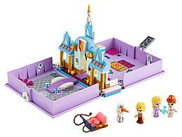 Конструктор LEGO Книга сказочных приключений Анны и Эльзы 133 деталей (43175)