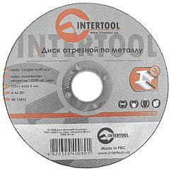 Диск отрезной по металлу 125х1,6х22,2мм INTERTOOL CT-4008