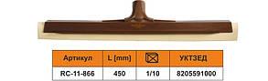 Насадка(Водосгон)Для Мытья Окон(450 мм)Уборки Воды SPEC RC-11-866