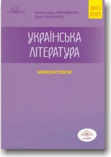 Українська література. Міні-конспекти ЗНО 2021