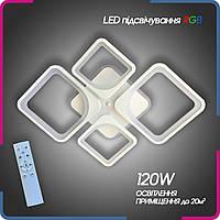 Люстра светодиодная с пультом Ромбы-4 120Вт белая LED подсветка RGB