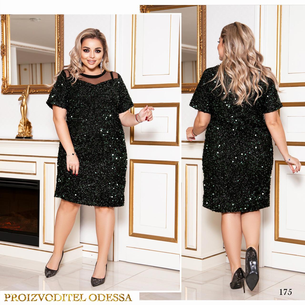 Платье приталенное вечернее короткий рукав пайетка на подкладке 50-52,54-56,58-60