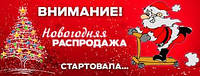 Новогодняя распродажа от компании Украгропром