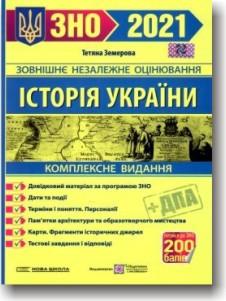 Історія України. Комплексне видання ЗНО 2021