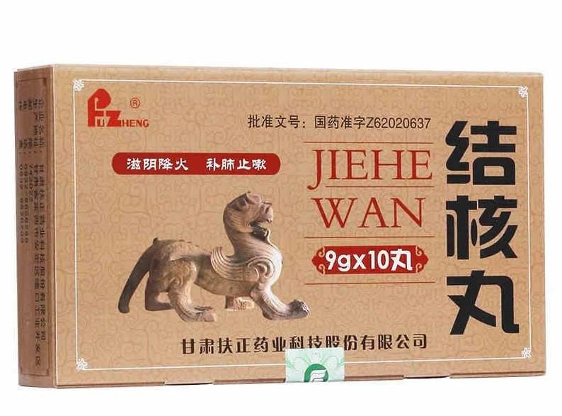 Пилюли при туберкулезе легких и костей Jiehe Wan 10 шт