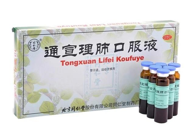 Tongxuan Lifei Koufuye Тунсюань Лифэй эликсир при воспаления верхних дыхательных путей