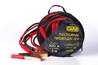 Пусковые провода СИЛА 300А 12V Ø 9 мм 3 м кабель пусковой прикуриватель аккумулятора 031913, КОД: 1695708