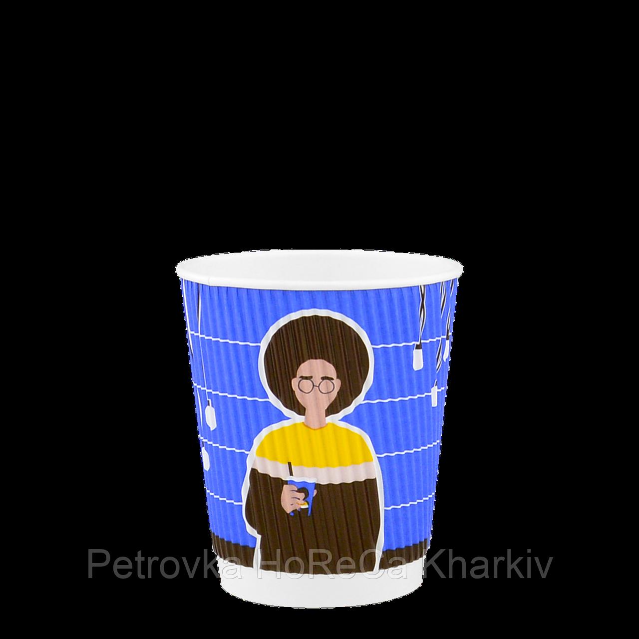Стакан гофрований COFFEEFRIENDS 250мл. Євро 30шт/рук; 28рук/ящ; 840шт/ящ, (КВ80/FiB80)