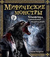 """Стелла Колдуэлл """"Мифические монстры. Чудовища, порожденные фантазией"""""""