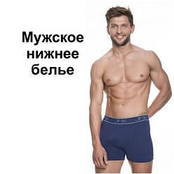 Мужское белье