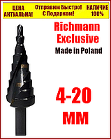 Ступенчатое сверло по металлу 4-20 мм спиральное Richmann Польша