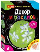 Набор для творчества Ranok-Creative 15100293Р 482-307-611-333-9 Белые лилии тарелочка 206849, КОД: 901931