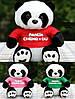 Плед-игрушка Панда