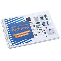 Уроки по изучению Arduino микроконтроллеров и робототехники SUN4725, КОД: 1209141