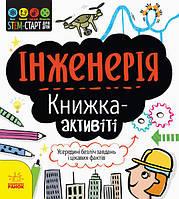 STEM-старт для дітей Інженерія книжка-активіті Укр Ранок 9786170958228 350841, КОД: 1880217