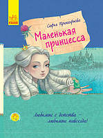 Улюблена книга дитинства Маленькая принцеса Рос Ранок 9786170961006 350692, КОД: 1880211