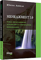 Менеджмент 3.0. PROSYSTEM Фабула ФБ722068У 9786170952646, КОД: 1872021