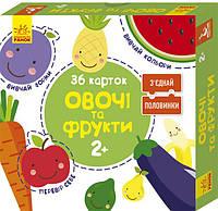 З єднай половинки Кенгуру Овочі та фрукти 293297, КОД: 119546