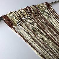 Нити шторы Кисея с люрексом 300x280 cm Коричнево - орехово - золотые  (Ki-308), фото 1