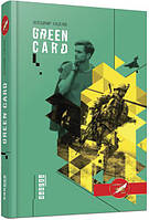 Green card 269728, КОД: 241872