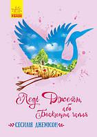 Класичні романи Леді Джейн, або Блакитна чапля Укр Ранок 9786170956538, КОД: 1870634