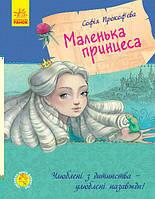Улюблена книга дитинства Маленькая принцеса Укр Ранок 9786170961013 350693, КОД: 1880213