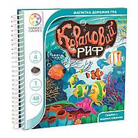 Дорожная магнитная игра Smart Games Коралловый риф SGT 221 UKR, КОД: 2439874