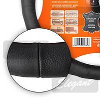 """Оплет руля кожа """"XL"""" (42-43см) черный  Elegant 105633  массаж   (25шт/ящ)"""