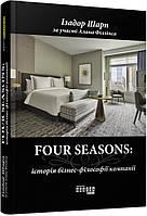 Книга Нон-фікшн PROBusiness Four Seasons Укр Фабула ФБ722063У 315038, КОД: 1213731