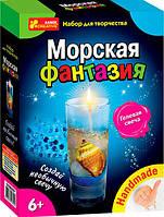Набор для творчества Ranok-Creative Гелиевые свечи Морская фантазия 226937, КОД: 257146