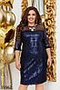 Платье-футляр женское с вышивкой пайетками по кокетке вставка из сетки с 50 по 56 размер