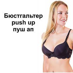 Бюстгальтеры push up (пуш-ап)