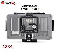 Кейдж SmallRig SmallHD 700 Series Monitor Cage (1834), фото 1