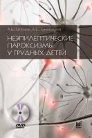 Пальчик А.Б. Неэпилептические пароксизмы у грудных детей
