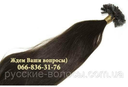 РОЗПРОДАЖ 100% !!! Волосся на капсулах. 65 см