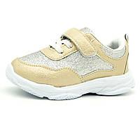 Кроссовки BBT Kids 29 17.5 см Золотистый H1670 gold 29 17,5 см, КОД: 1562783