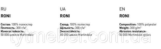 Ткань Roni