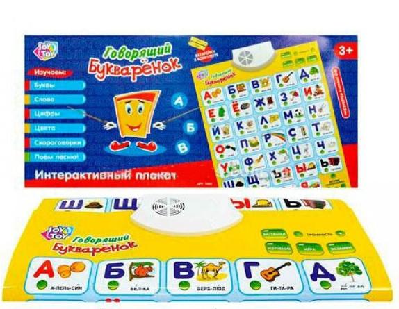 Интерактивный плакат Букваренок 7002 РУС.