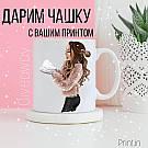 Дарим Чашку